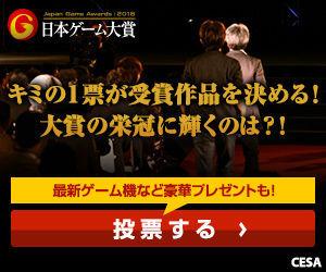 日本ゲーム大賞2018年間作品部門 一般投票