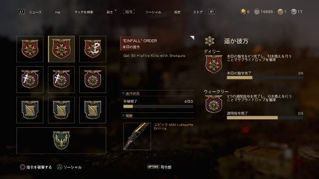 Call of Duty:WWII COD WW2 デイリー指令