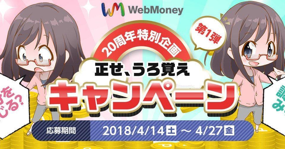WebMoney20周年記念