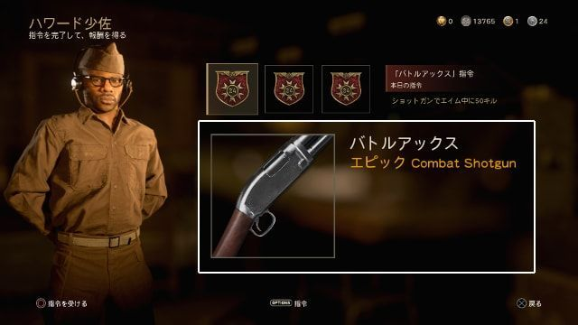 Call of Duty:WWII CODWW2の毎日指令