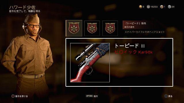 Call of Duty:WWII CODWW2の毎日指令