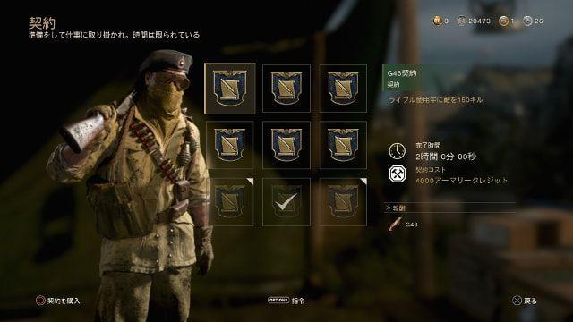 Call of Duty:WWII COD WW2 週間指令