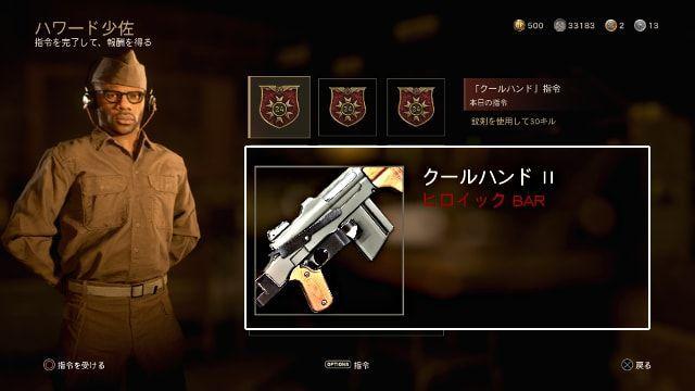 Call of Duty:WWII COD WW2 毎日指令