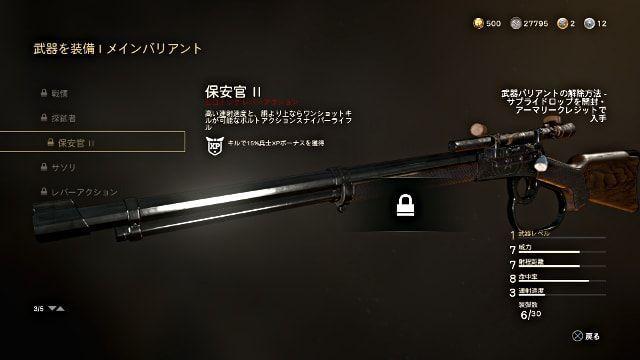 Call of Duty:WWII CODWW2の新武器