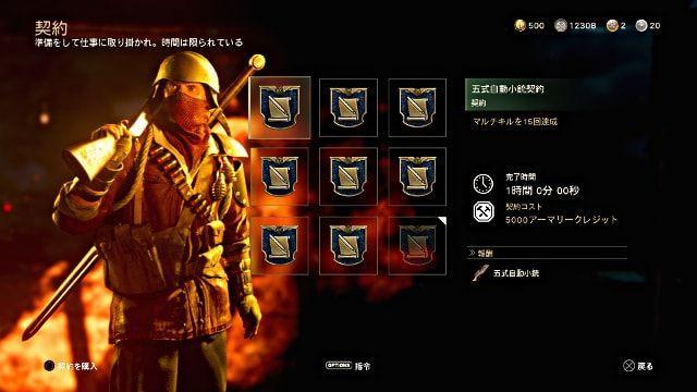 Call of Duty:WWII COD WW2 契約指令