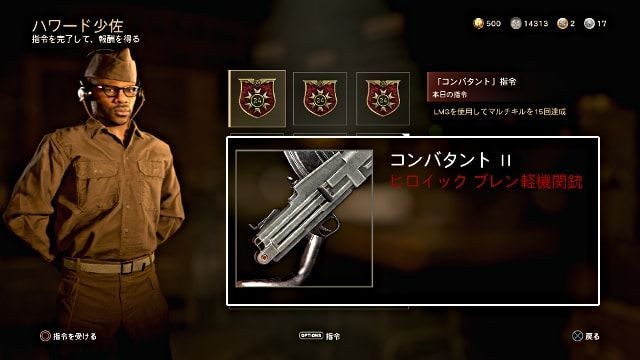 Call of Duty:WWII COD WW2 毎日指令