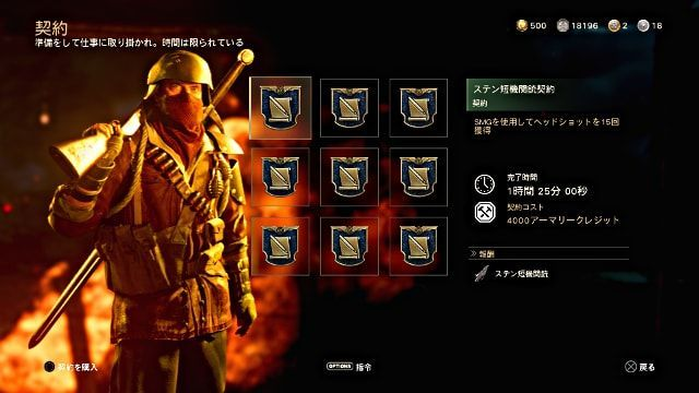 Call of Duty:WWII COD WW2 契約指令