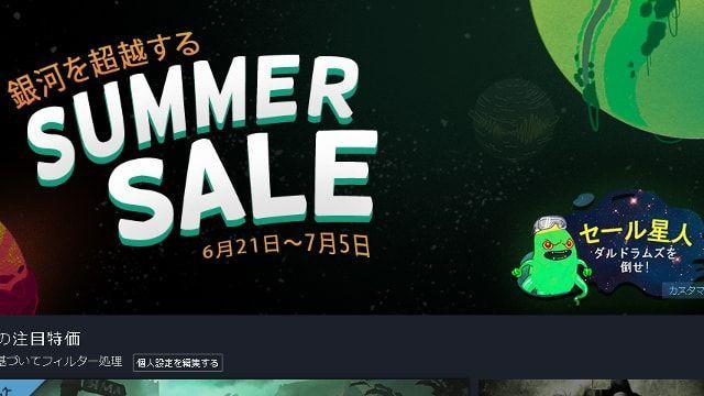 Steam Summer Sale サマーセール
