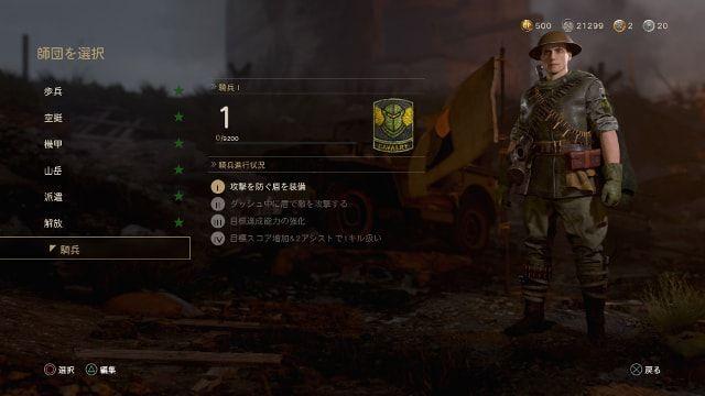 Call of Duty: WWII COD WW2 新師団