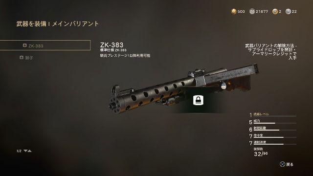 Call of Duty: WWII COD WW2 新武器