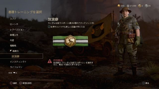 Call of Duty: WWII COD WW2 新基礎トレーニング