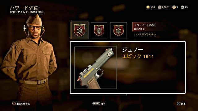 Call of Duty: WWII COD WW2 毎日指令