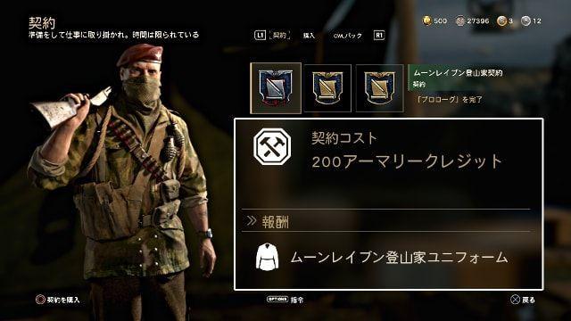 Call of Duty WWII COD WW2 契約指令
