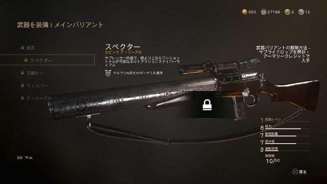 Call of Duty:WWII CODWW2の新武器