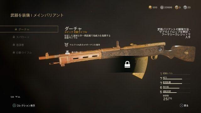 Call of Duty:WWII COD WW2 新武器