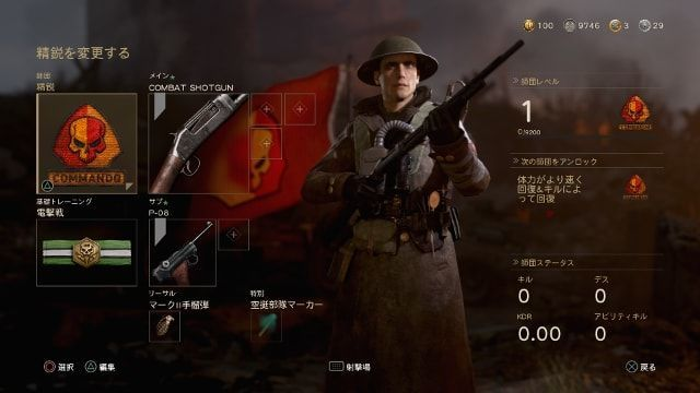 Call of Duty:WWII COD WW2 新師団