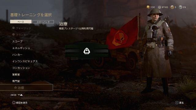 Call of Duty:WWII COD WW2 新基礎トレーニング
