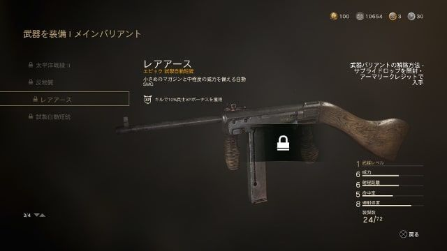 Call of Duty:WWII COD WW2 新武器