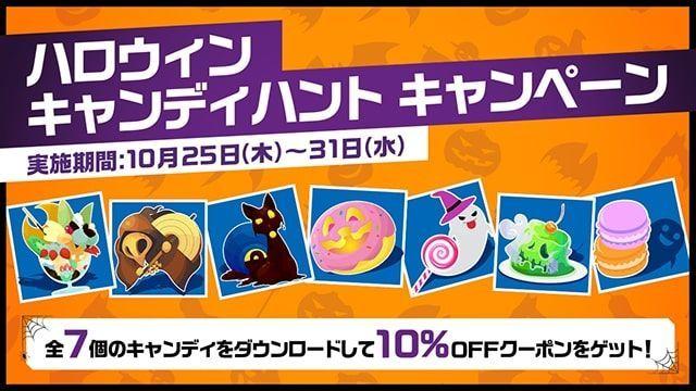 PS Store ハロウィンキャンペーン