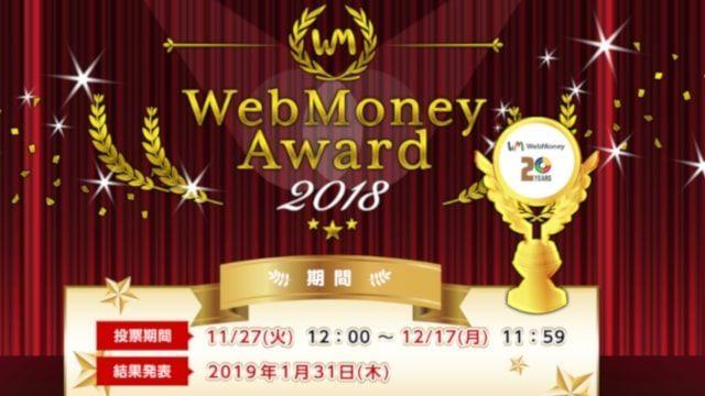 WebMoney Award 2018