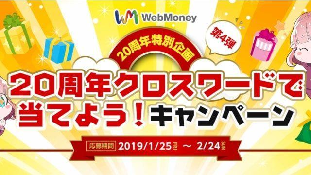 WebMoney20周年 クロスワード ウェブマネー