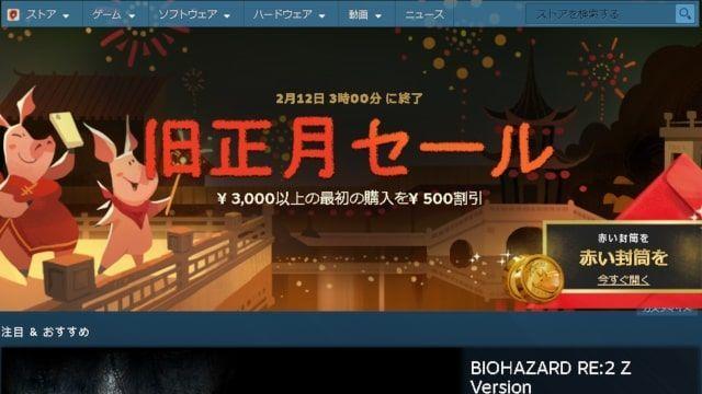 Steam 旧正月セール Lunar New Year Sale