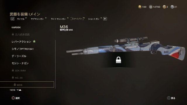 CoD WW2 コール オブ デューティー ワールドウォー2 新武器