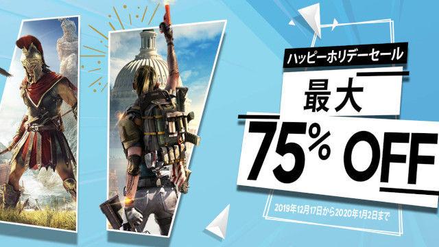 Ubisoft Store ハッピーホリデーセール