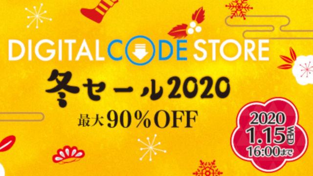 コナミスタイル デジタルコードストア 冬セール2019-2020