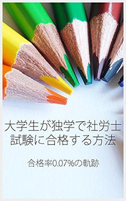 大学生が独学で社労士試験に合格する方法: 合格率0.07%の軌跡 Kindle版