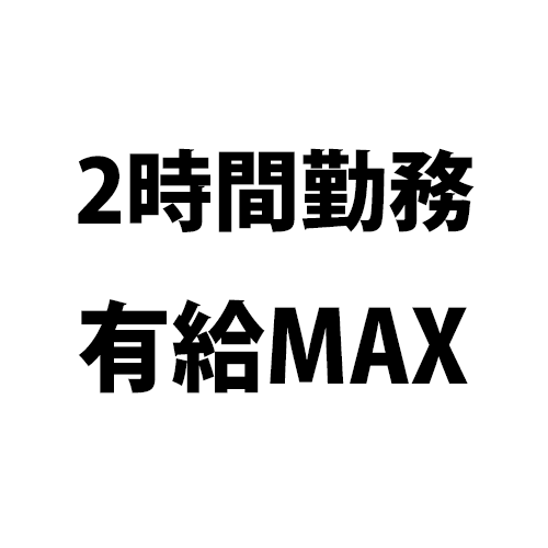 2時間勤務有休MAX