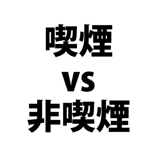 喫煙vs非喫煙