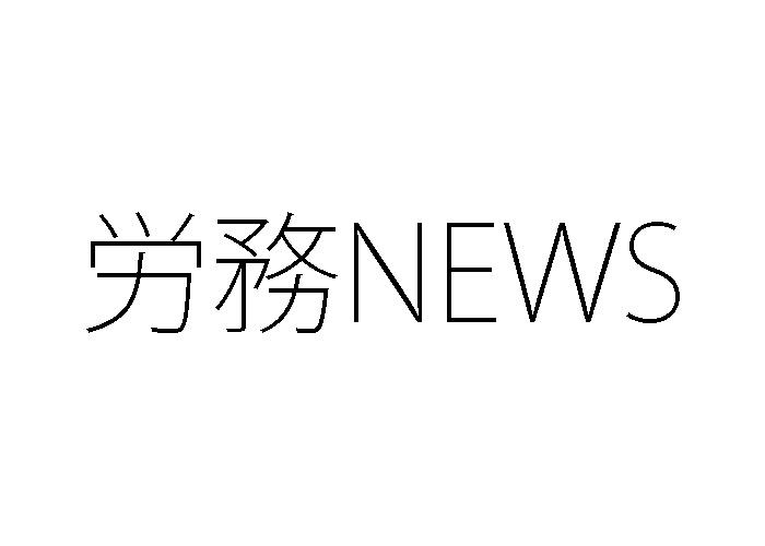 労務NEWS
