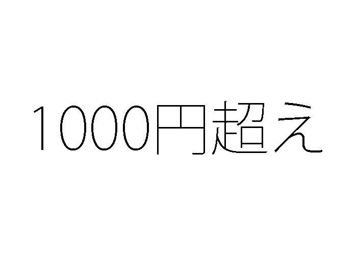 1000円超え