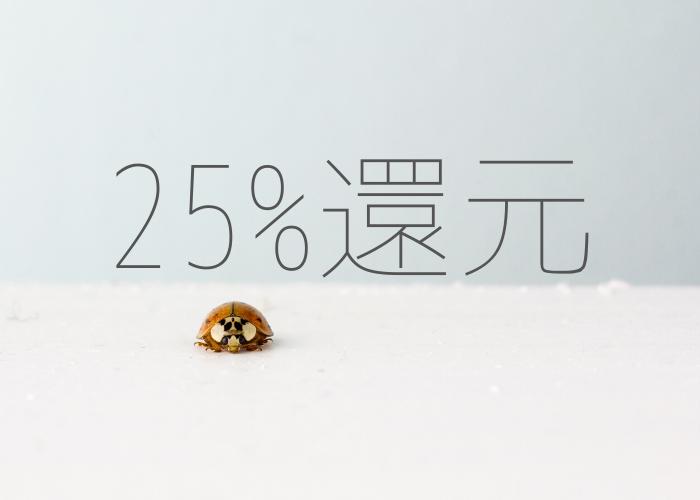 25%還元