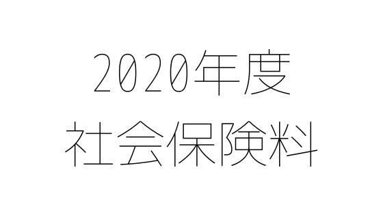 2020年度 社会保険料