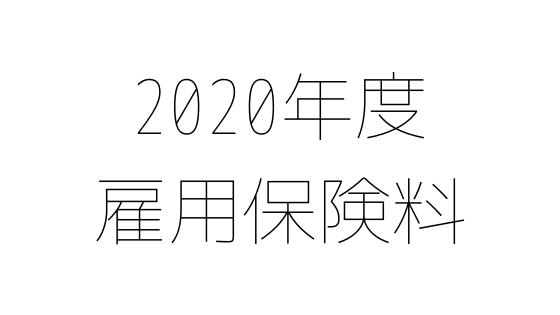 2020年度 雇用保険料