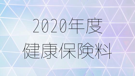 2020年度 健康保険料
