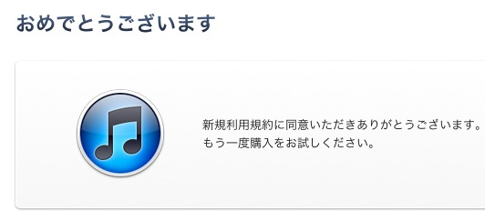 iTunes 認証