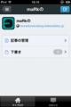 はてなブログ for iPhone