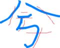 「はてな」を漢字一字で表すとしたら?