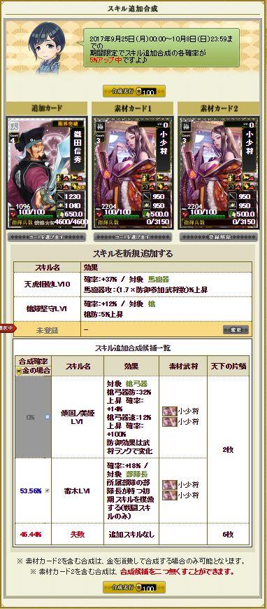 f:id:ma_co_chi:20171004222920j:plain