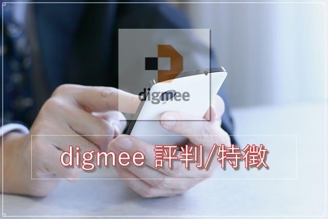 digmee1