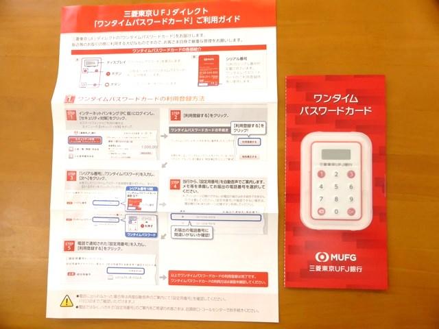 三菱 東京 ufj 銀行 ワン タイム パスワード