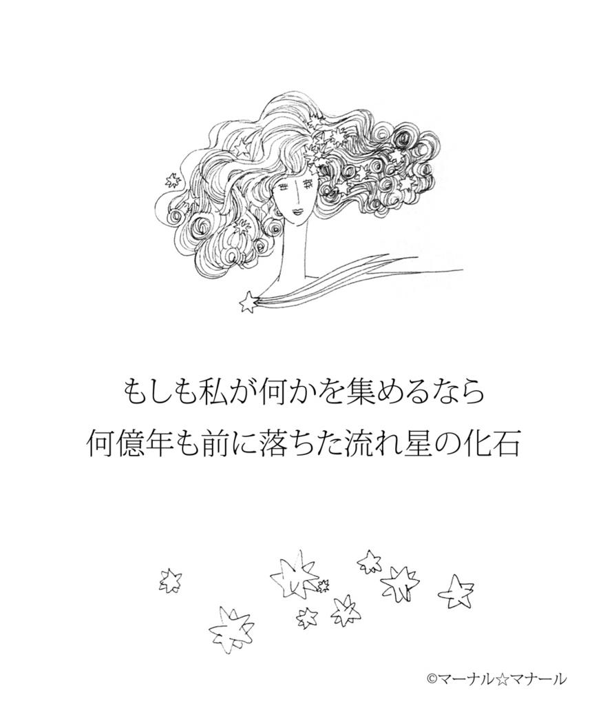 f:id:ma_naru:20180803225458j:plain