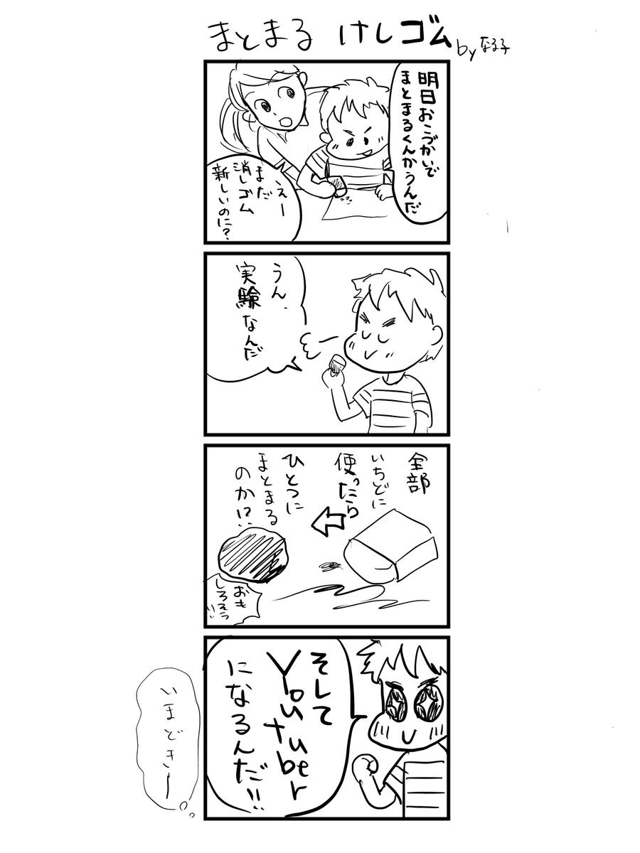 f:id:ma_naru:20190320233408j:plain