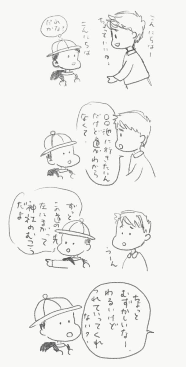 f:id:ma_naru:20191124225237j:plain
