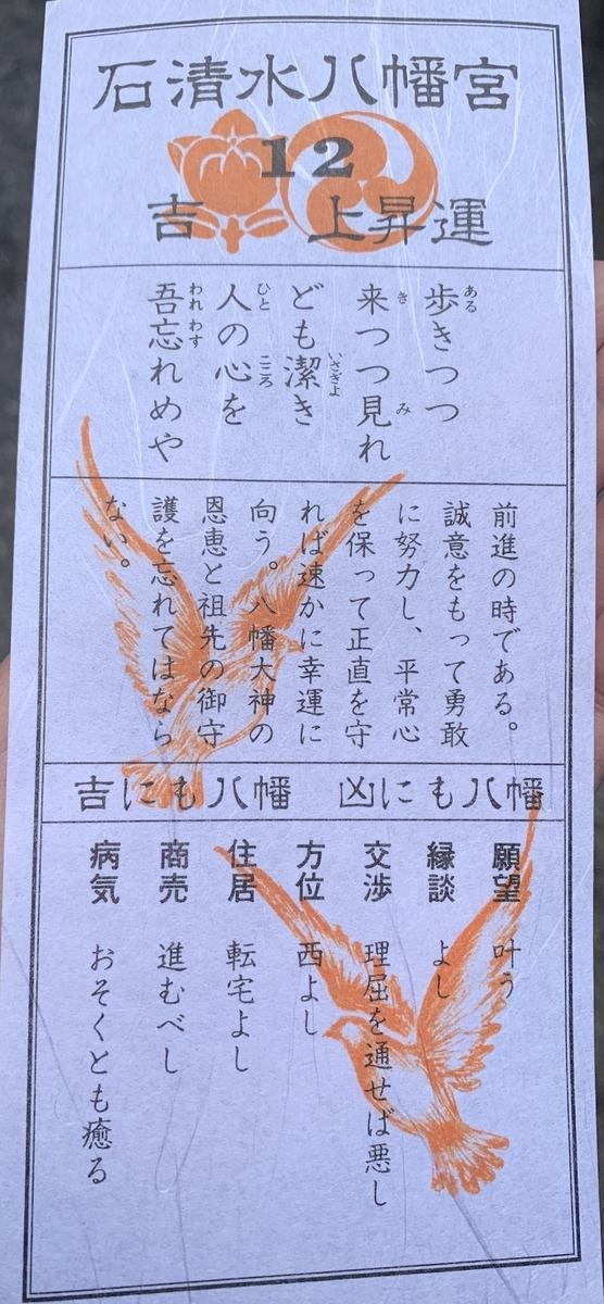 f:id:ma_naru:20200106123333j:plain
