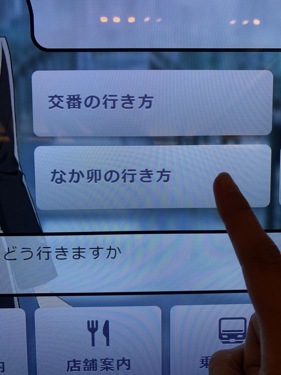 f:id:ma_naru:20200322191418j:plain