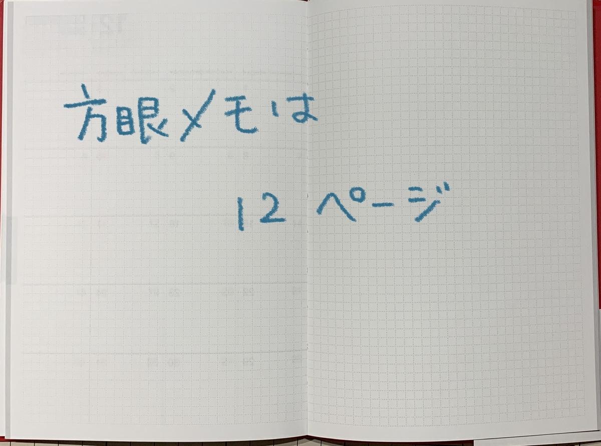 f:id:ma_naru:20201226000443j:plain